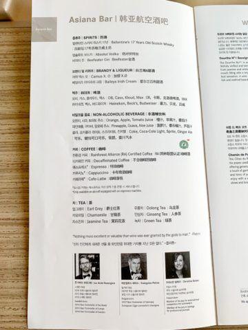 asiana business class a350 900 menu 2