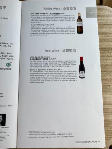 asiana business class a350 900 menu 3