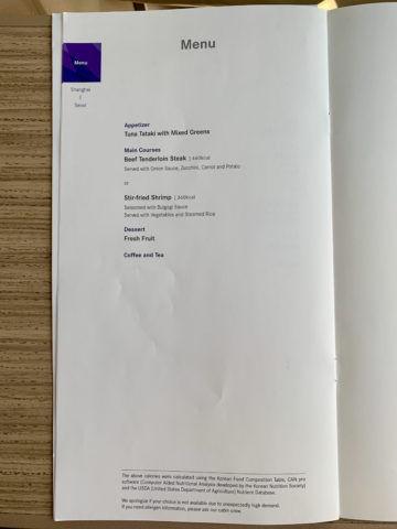 asiana business class a350 900 menu 5