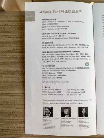 asiana business class a350 900 menu 6
