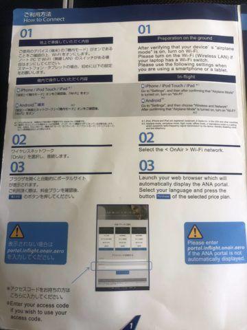 ana business class boeing 777 300 wifi handbuch 2 e1556527364607