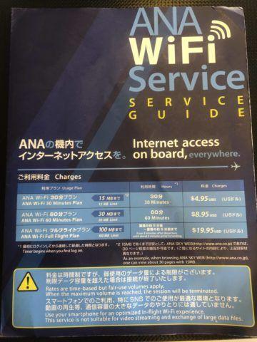 ana business class boeing 777 300 wifi handbuch e1556527421950