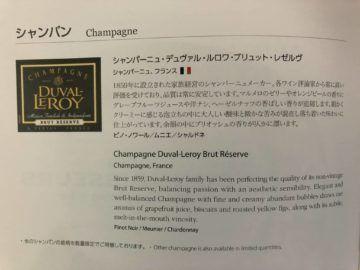 ana business class b787 9 champagne