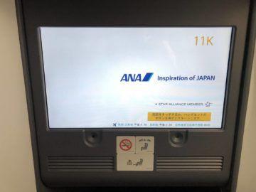 ana business class b787 9 monitor