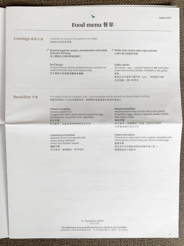 cathay pacific business class a350 1000 menu 3