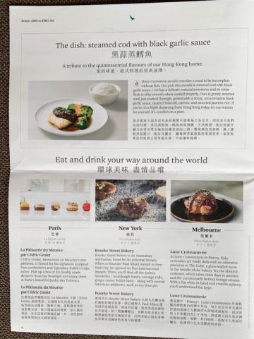 cathay pacific business class a350 1000 menu 6