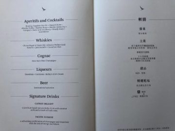 cathay pacific business class a350 1000 cocktails