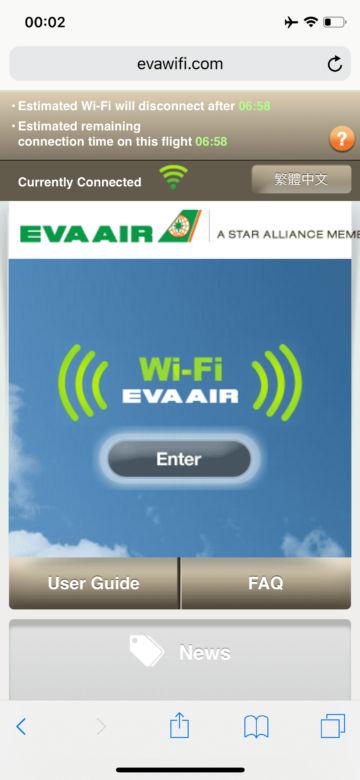 eva air business class a330 300 wifi connect