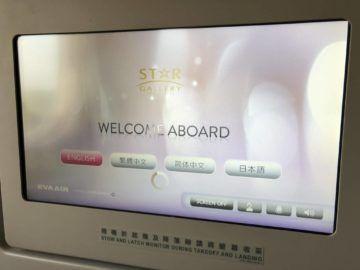 EVA Air Business Class Boeing 777-300 Entertainment Sprachauswahl