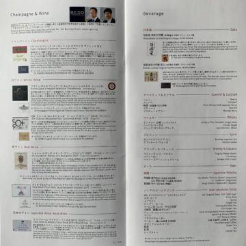 jal business class menu london heathrow tokio haneda 2