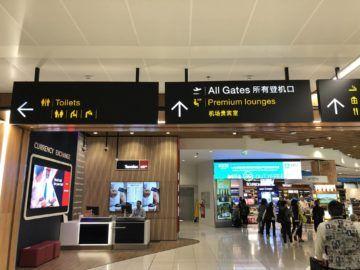 qantas business lounge auckland wegweiser nach der sicherheitskontrolle