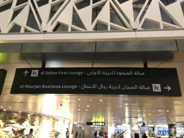 qatar airways al mourjan business class lounge wegweiser