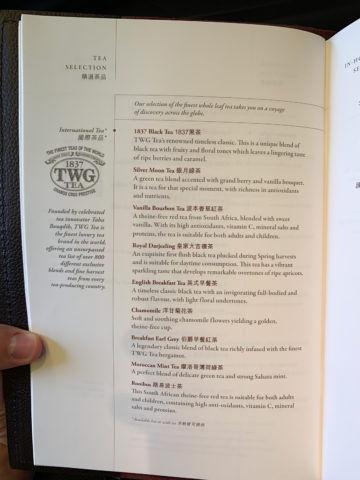 singapore airlines first class 777 300er menu 13