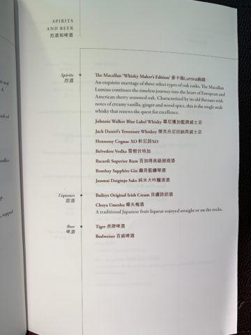 singapore airlines first class 777 300er menu 8