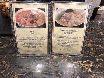 singapore airlines silverkris lounge hong kong wonton noodles